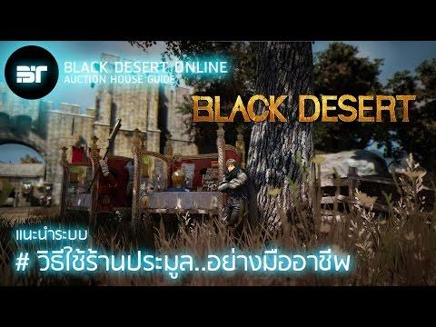 Black Desert ไทย (KR) - Auction House แนะนำวิธีใช้ร้านประมูล.. ซื้อ-ขาย อย่างมืออาชีพ