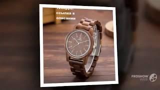 Часы из дерева Uwood и очки Uwood в подарок. Часы из дерева Uwood обзор.
