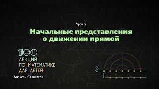5. Начальные представления о движении прямой. 100 уроков математики