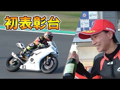 【実写】レースで初めての表彰台に涙!【モトブログ】