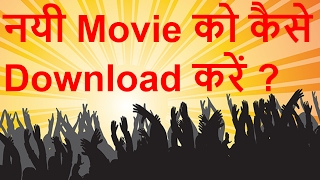 नयी Movie को कैसे Download करें || How to Download New Movies in Mobile For Free With HD