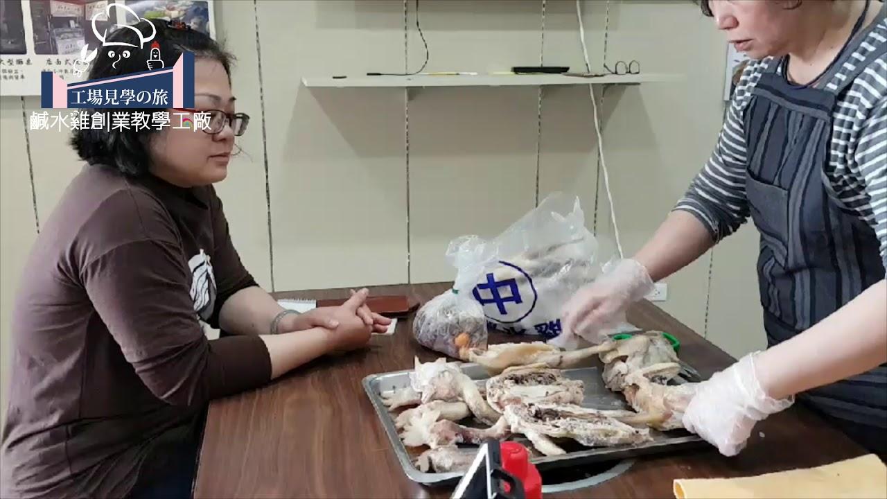 鹹水雞創業教學工廠 北部教室 練習篇 - YouTube