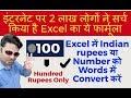 Excel में Indian rupees या Number को Words में Convert करें