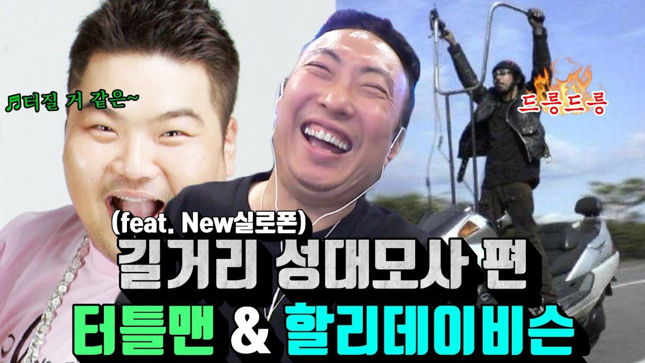 [생방송] 터틀맨 & 할리데이비슨 성대모사 (feat. New 실로폰)