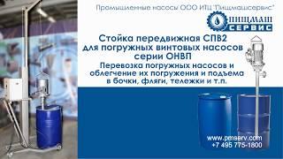 Стойка передвижная СПВ2 для перемещения по цеху погружных винтовых насосов серии ОНВП. Пищмашсервис