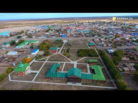 Туған жер. Батыс Қазақстан облысы