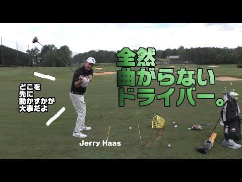 ハース先生が「曲がらないドライバー」の打ち方を教えてくれた【Jerry Haas Driver Lesson】