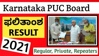 Karnataka PUC Board: All About 2nd PUC Result 2021 | For Regular, Repeaters & Private Students