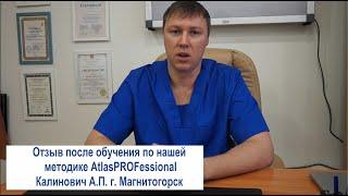 Отзыв после обучения по методике AtlasPROFessional Калинович А.П. г. Магнитогорск