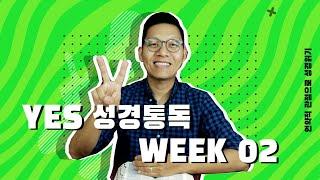 [YES성경통독] Week 02: 여호수아 - 역대하