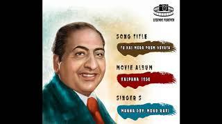 Tu Hai Mera Prem Devata Mohammed Rafi | Best Of Mohammad Rafi hit songs