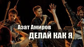 Gambar cover Азат Амиров – Делай как Я (Премьера!)