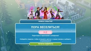 The Sims FreePlay Dance Party событие