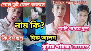 #best Funny Tiktok #funny Video#new Misically Funny Video   নাম কি হিরু আলম বাংল