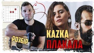 🇺🇦 KAZKA (Казка) — Плакала (розбір на гітарі від MuseTANG) + акорди, бій