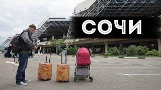 Поездка в Сочи 2 часть | Скайпарк | Олимпийский парк