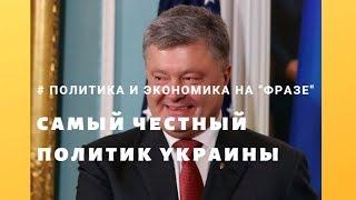 НЕВЕРОЯТНО! Найден самый честный политик Украины / Фраза