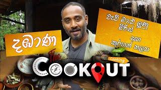 The Cookout | දඹාණ  වැව් මාළු ලුණු මිරිස සහ කුරහන් තලප ( 19 - 12 - 2020 ) Thumbnail