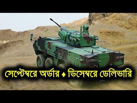 কিছুটা সন্দেহ দূর করুন   Bangladesh Army Took Delivery of Cobra II LAV