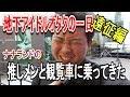 地下アイドルオタクの一日遠征編〜ナナランドの名古屋遠征に行ってきました〜