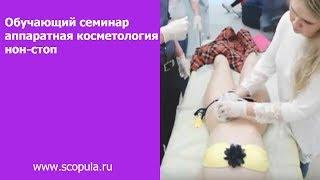 Обучающий семинар аппаратная косметология нон-стоп | Scopula.ru