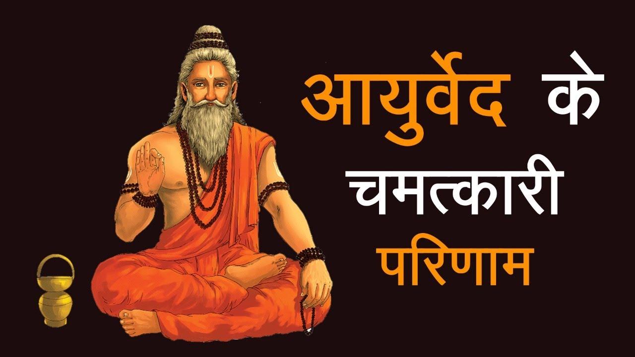 आयुर्वेद के चमत्कारी परिणाम | Miracles of Ayurveda in Hindi