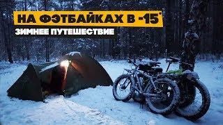 На фэтбайках по снегу с палатками! Выпуск 3