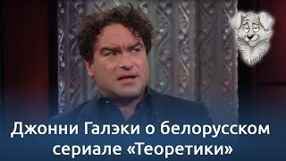 Джонни Галэки о белорусском сериале «Теоретики».  Перевод Кинаоборот