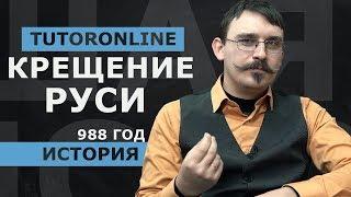 История | Крещение руси. 988 год