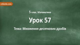 #57 Множення десяткових дробів. Відеоурок з математики 5 клас