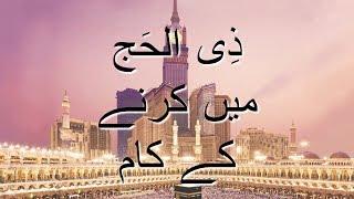 Zilhajj Ki Fazeelat Aur Karnay Ke Kaam