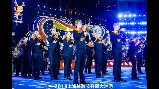 2018 Shanghai Tourism Festival Opening Parade - Youth Brass Band NRW, Germany