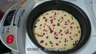 教你用电饭锅做蛋糕,方法简单一学就会,吃蛋糕再也不用出去买了