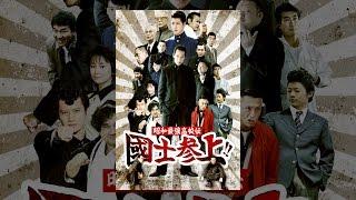 決闘罪で補導され、高校入学取り消しとなった小川錦市を受け入れたのは...