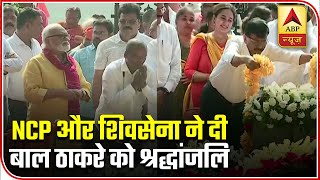 NCP Leaders With Sena Pay Tribute To Bal Thackeray | ABP News
