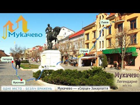 Мукачево - яркий пример Закарпатского городка