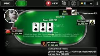 Как заработать на Pokerstars