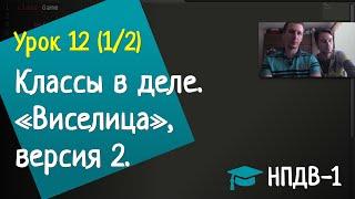 """Урок 12: Классы и объекты в деле. """"Виселица"""" версия 2 — ЧАСТЬ 1"""