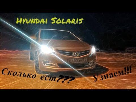 Hyundai Solaris какой расход топлива???/ Мини отзыв ЧТО НЕ ТАК?!