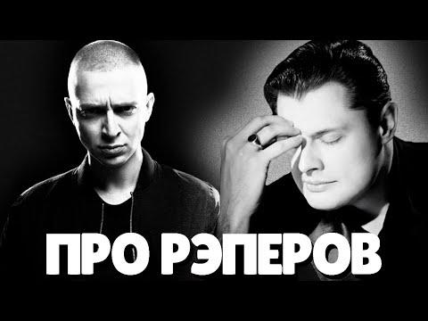 Евгений Понасенков о РЭПЕРАХ