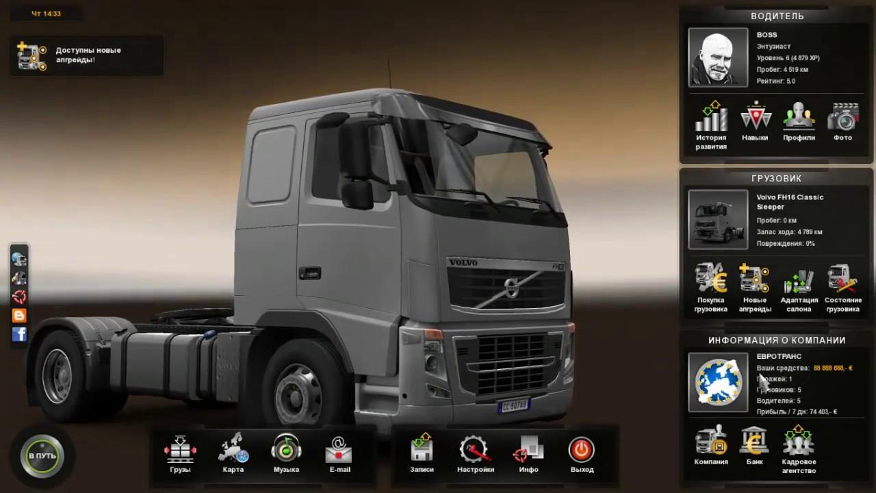 Читы для Euro Truck Simulator 2