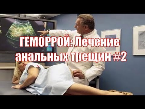 Лекарство от геморроя -