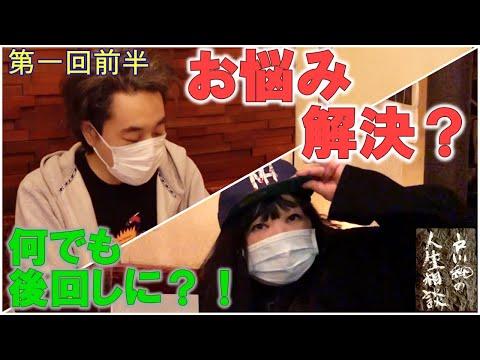戸川純の人生相談 令和弐年 第一回 前半