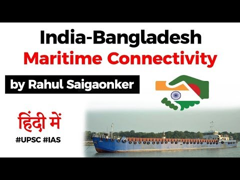 India Bangladesh Maritime Connectivity - Goods transhipment trial successfully conducted #UPSC #IAS