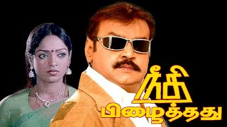Vijayakanth Action Tamil Full Movie HD | Silk Smitha | Mega Hit Action Movie HD|Captain Tamil Movies