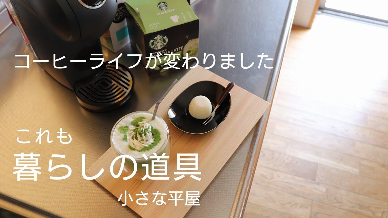 【暮らしの道具】おうち時間や家事休憩のアイテム|これでコーヒータイムがルーティンになる|心地よく過ごす【小さな平屋】シンプルライフ|RoomcClip|ネスカフェ