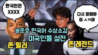 한국어 수상소감 봉준호 인종차별한 존 밀러 참교육하는 존 레전드