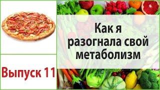 Как я разогнала метаболизм. Выпуск 11