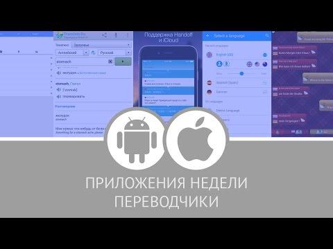 Мобильный переводчик онлайн и словарь от PROMT английский