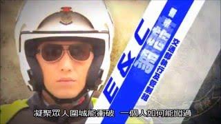 [Lyrics] 鐵馬戰車 主題曲 Speed of Life Theme Song - 側田